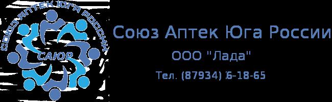 Союз аптек юга России